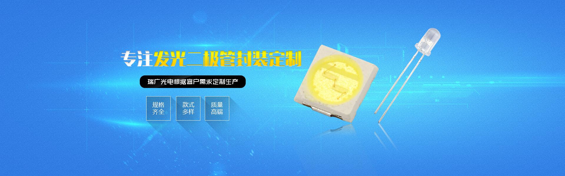 LED发光二极管厂家