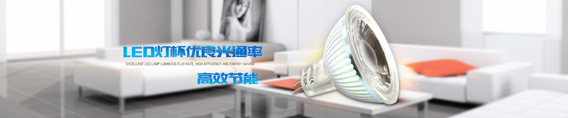 LED灯杯大功率发光fun88官网手机版