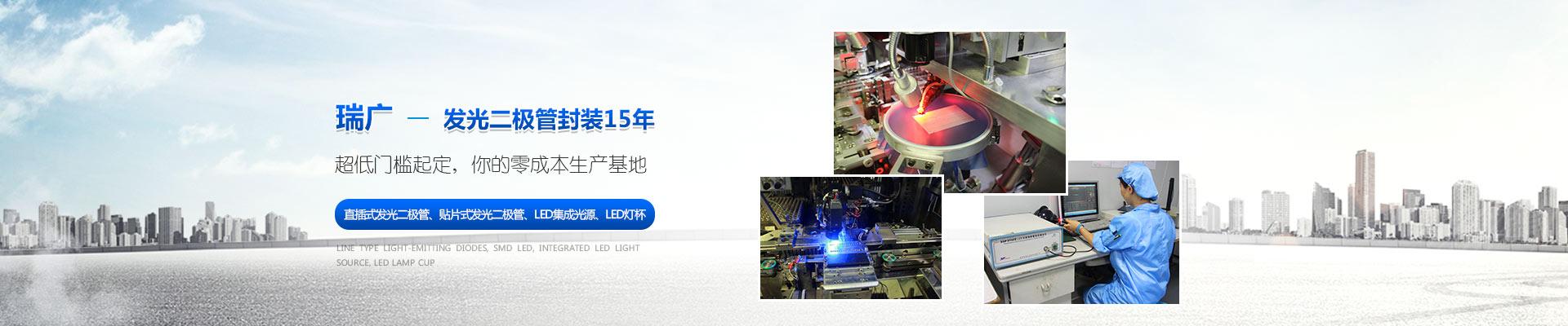 深圳瑞广光电发光fun88官网手机版厂家
